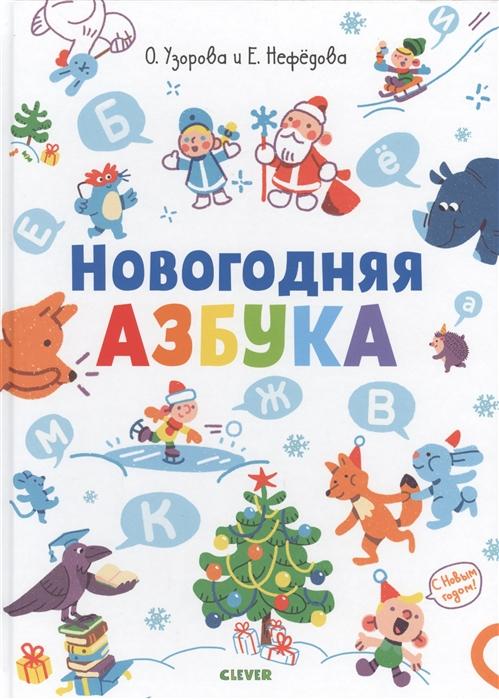 Узорова О., Нефедова Е Новогодняя азбука наша новогодняя азбука