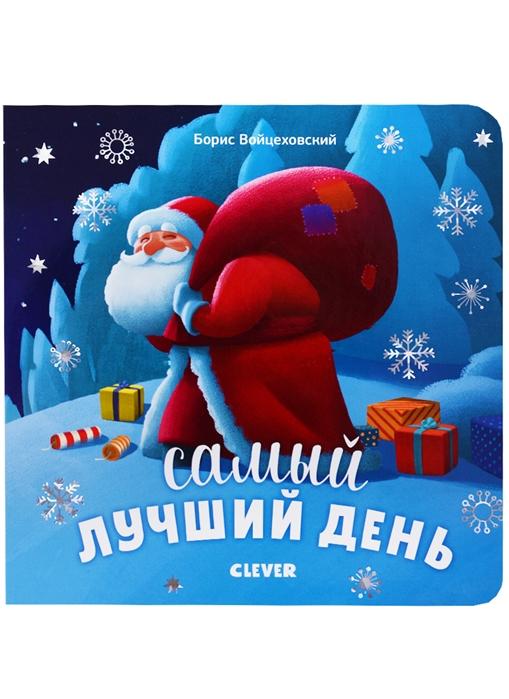 Войцеховский Борис Самый лучший день все цены