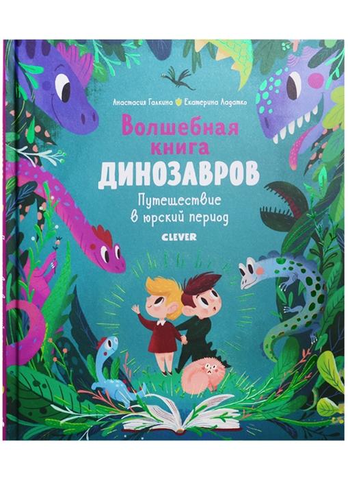 Купить Волшебная книга динозавров Путешествие в юрский период, Клевер, Приключения