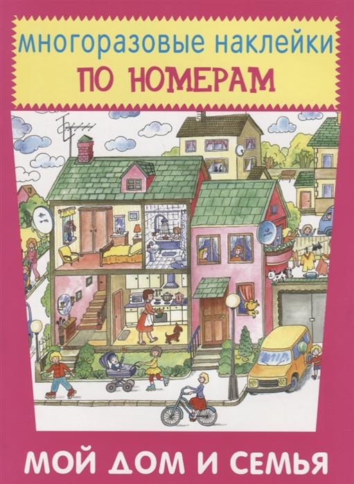 Смирнова Е. (худ.) Мой дом и семья Многоразовые наклейки по номерам