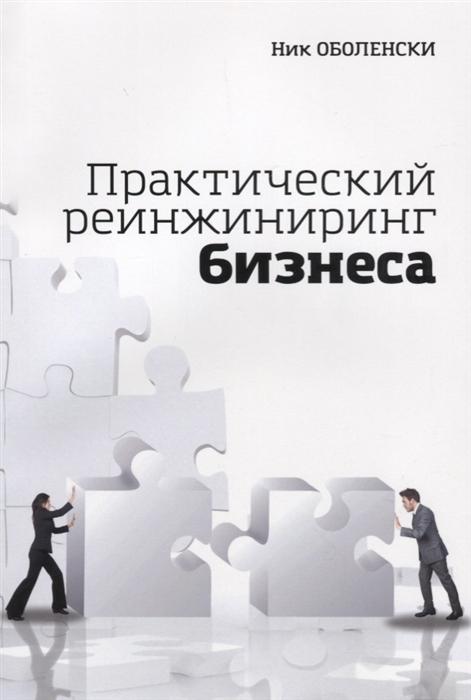 Оболенски Н. Практический реинжиниринг бизнеса Инструменты и методы для эффективного изменения бизнеса