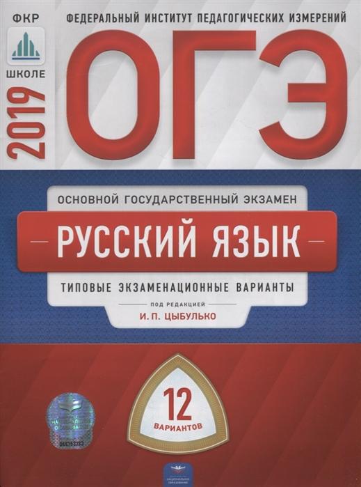 Цыбулько И., Малышева Т., Швецова Е. ОГЭ-2019 Русский язык Типовые экзаменационные варианты 12 вариантов