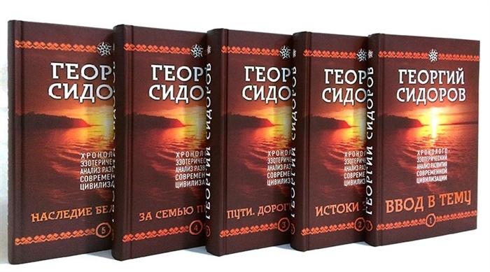Сидоров Г. Хронолого-эзотерический анализ развития современной цивилизации комплект из 5 книг