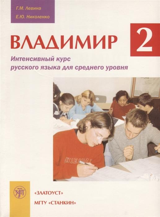 Левина Г., Николенко Е. Владимир Часть 2 Интенсивный курс русского языка для среднего уровня CD
