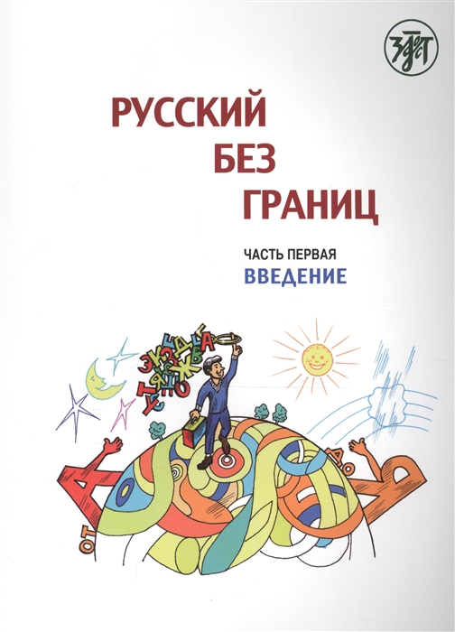 Низник М. и др. Русский без границ Часть 1 Введение Учебник для детей из русскоговорящих семей цена