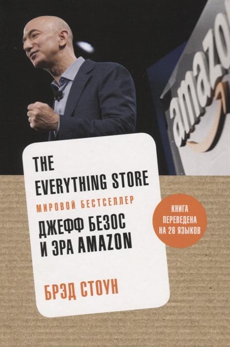 The Everything Store Джефф Безос и эра Amazon