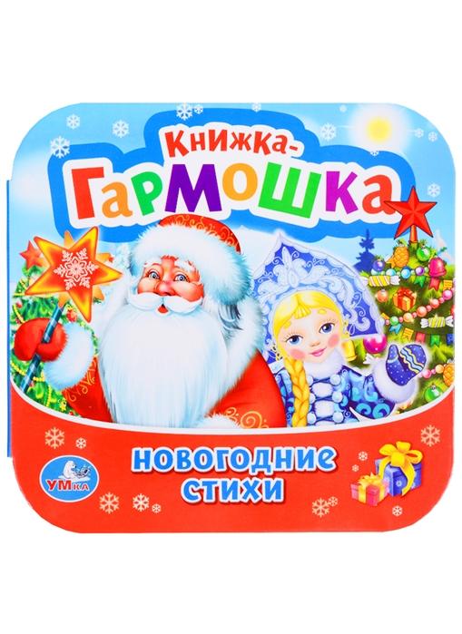 Хомякова К. (ред.) Новогодние стихи Книжка-гармошка