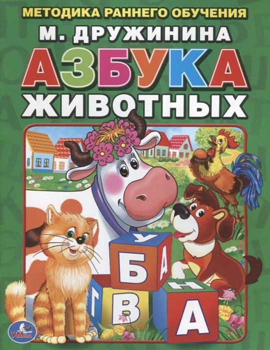 Дружинина М. Азбука животных цены