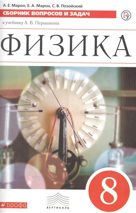 Марон А., Марон Е., Позойский С. Физика 8 класс Сборник вопросов и задач к учебнику А В Перышкина