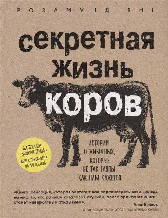 Янг Р. Секретная жизнь коров Истории о животных которые не так глупы как нам кажется цена
