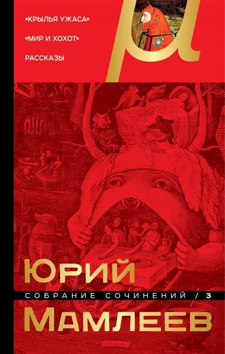 Мамлеев Ю. Собрание сочинений Том 3 цены