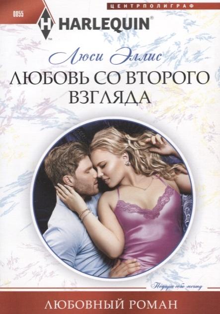 купить Эллис Л. Любовь со второго взгляда Роман онлайн