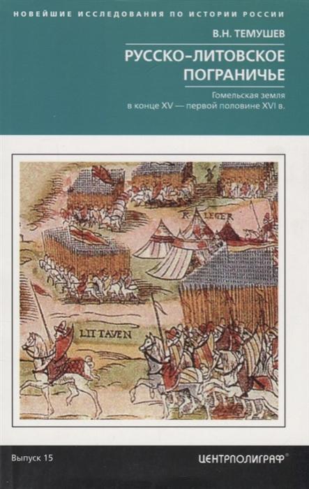Русско литовское пограничье Гомельская земля в конце XV - первой половине XVI в