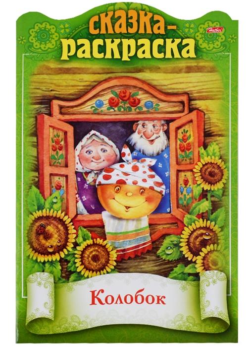 Баранова И. (худ.) Колобок Сказка-раскраска баранова и худ репка сказка раскраска