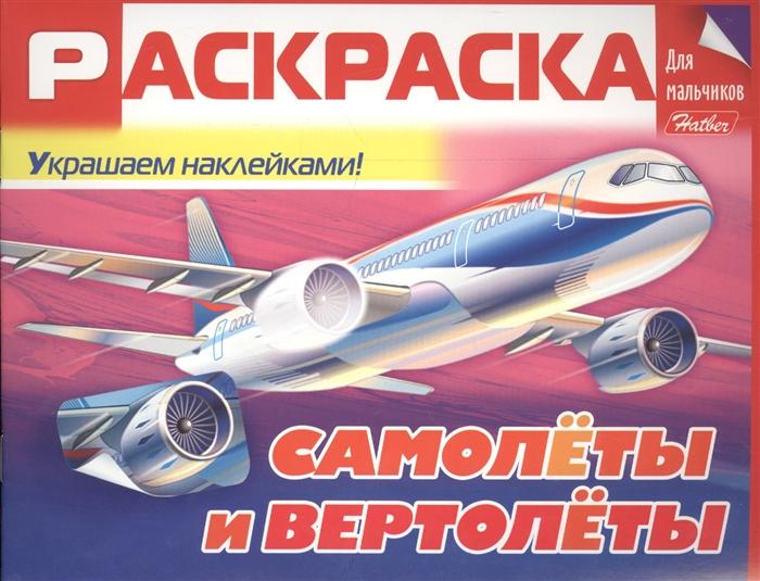 Наумчик М. (худ.) Самолеты и вертолеты Раскраска для мальчиков
