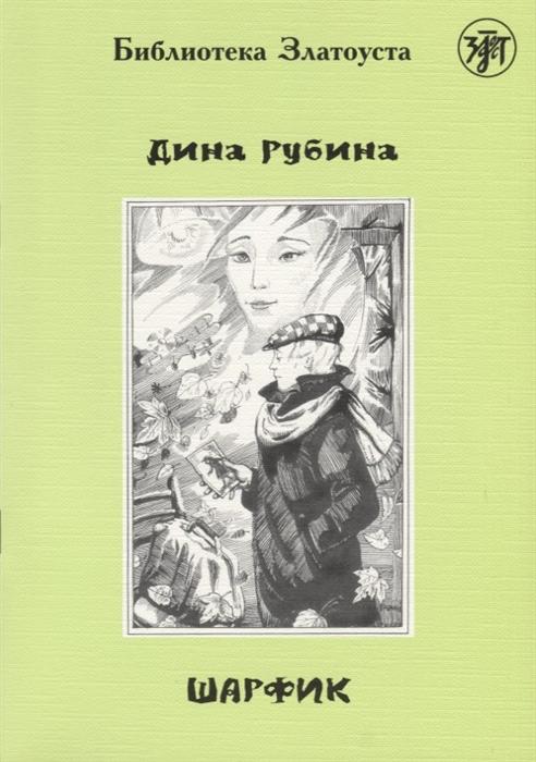 Рубина Д. Шарфик