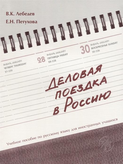 Деловая поездка в Россию Учебное пособие по русскому языку для иностранных учащихся