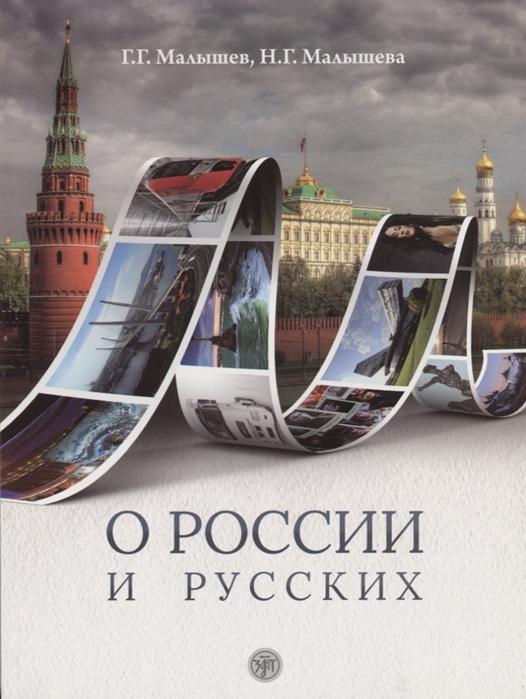 О России и русских Пособие по чтению и страноведению для изучающих русский язык как иностранный В1