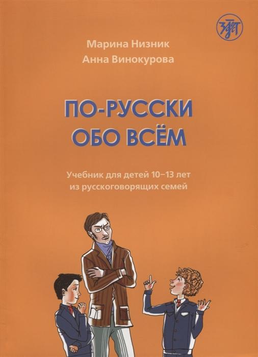 По-русски обо всем учебник для детей 10-13 лет из русскоговорящих семей