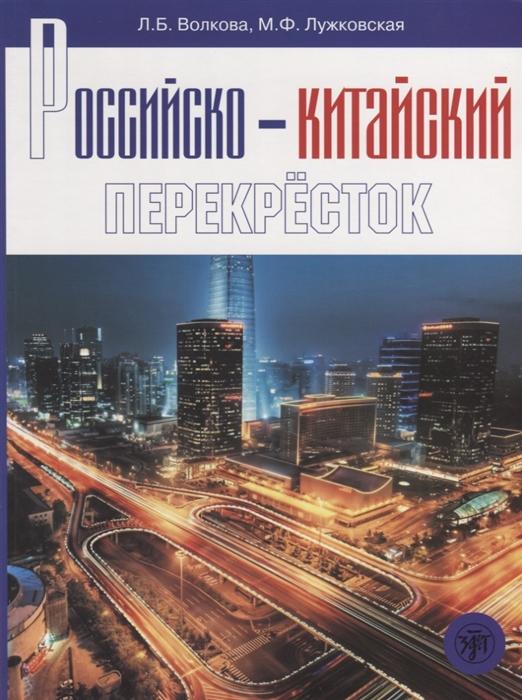 Российско-китайский перекресток Учебное пособие по русскому языку