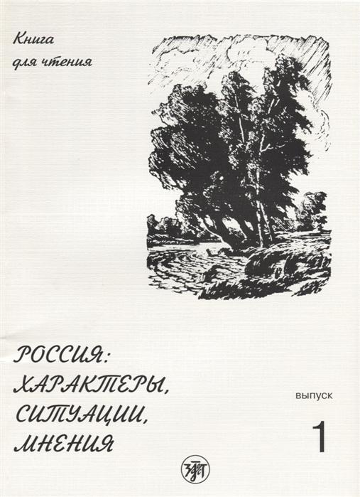 Россия характеры ситуации мнения книга для чтения Выпуск 1 Характеры