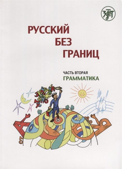 Русский без границ Учебник для детей 13-16 лет из русскоговорящих семей Часть 2 Грамматика