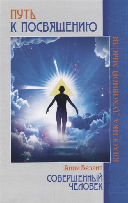 Безант А. Путь к посвящению Совершенный человек