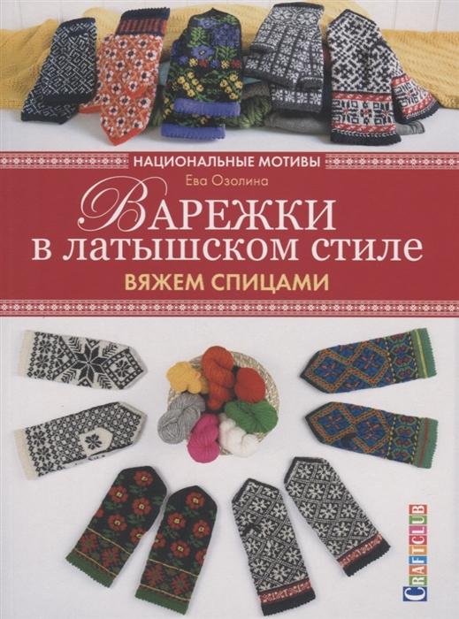 Озолина Е. Варежки в латышском стиле Национальные мотивы Вяжем спицами цены онлайн