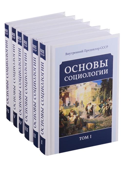 Основы социологии Постановочные материалы учебного курса комплект из 6 томов