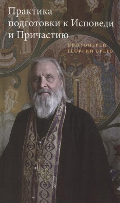 Бреев Г. Практика подготовки к Исповеди и Причастию молитвослов для готовящихся к исповеди и причастию