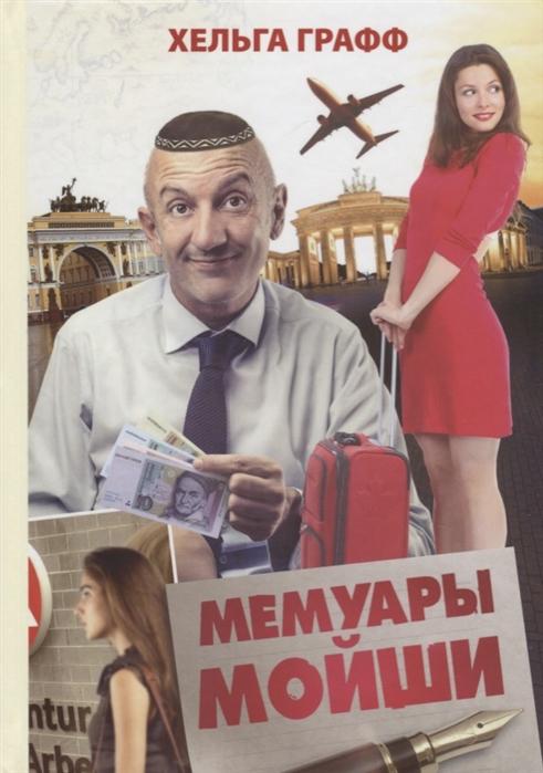 Графф Х. Мемуары Мойши Роман