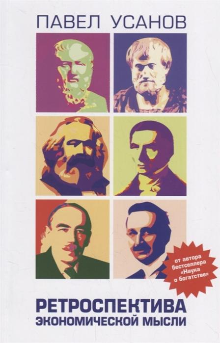 Усанов П. Ретроспектива экономической жизни