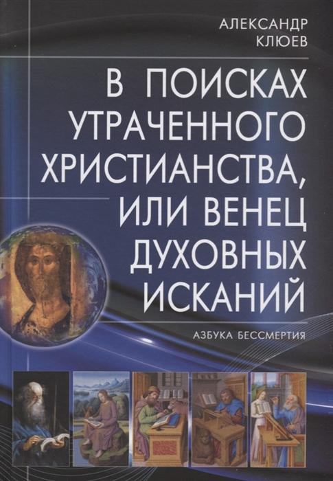 Клюев А. В поисках утраченного Христианства или Венец духовных исканий а с клюев сумма музыки