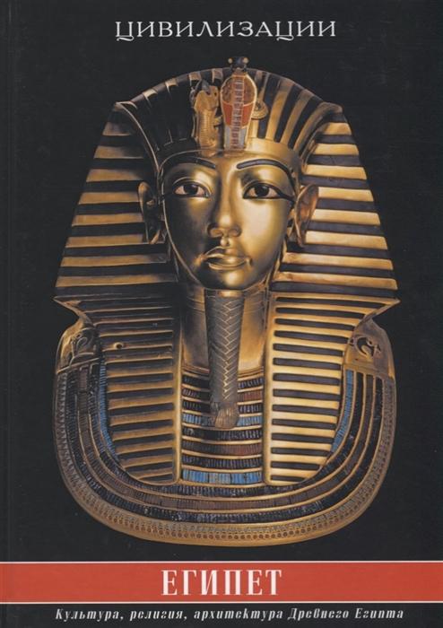Странников В. Египет Культура религия архитектура Древнего Египта