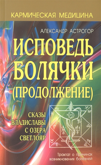 Исповедь болячки Продолжение Сказы Владиславы с озера Светлояр Трактат о причинах возникновения болезней