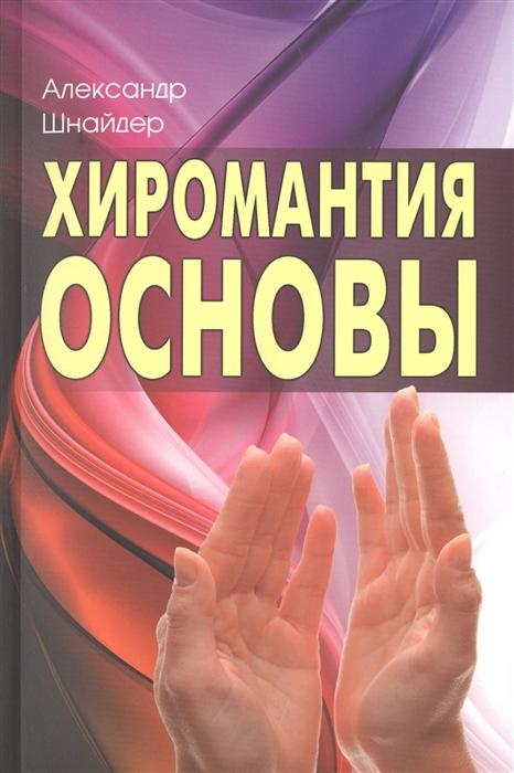 Шнайдер А. Хиромантия Основы