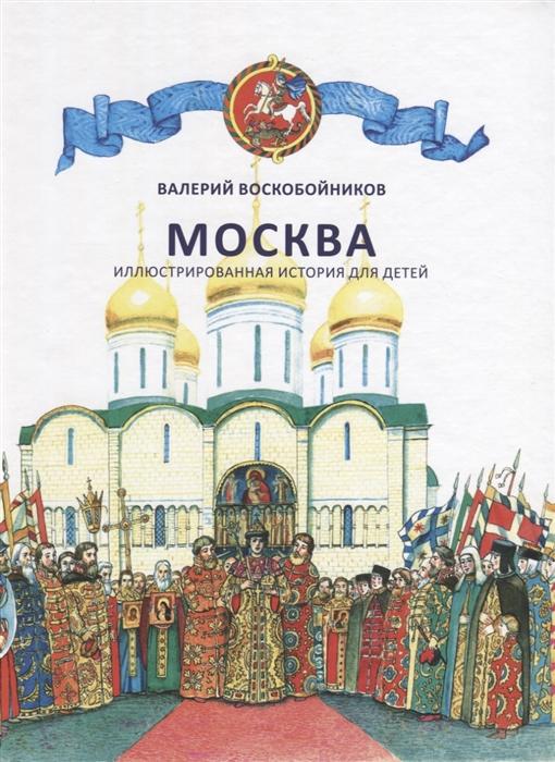Купить Москва Иллюстрированная история для детей, Издательство Аврора (СПб.), Общественные науки