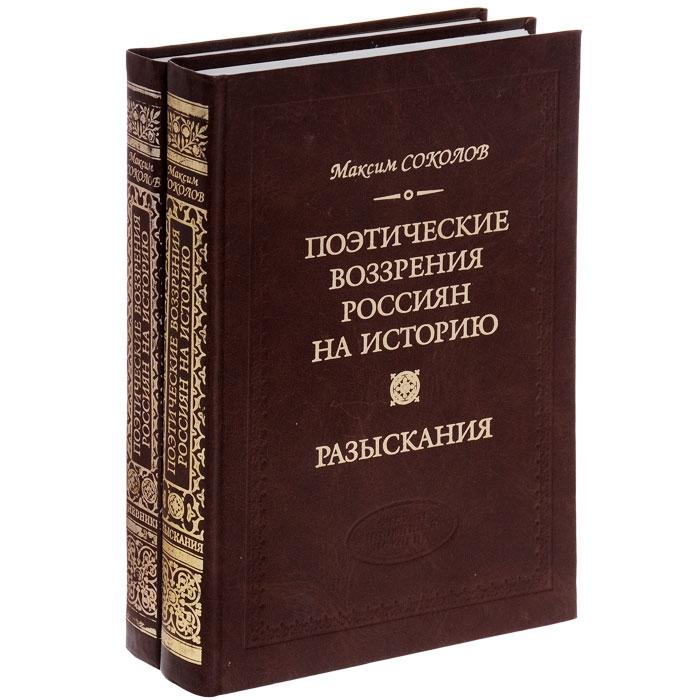 Поэтические воззрения россиян на историю Разыскания Дневники комплект из 2 книг