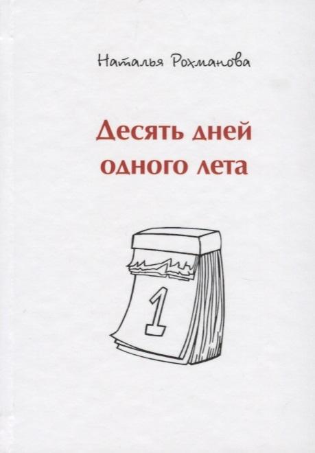 Рохманова Н. Десять дней одного лета