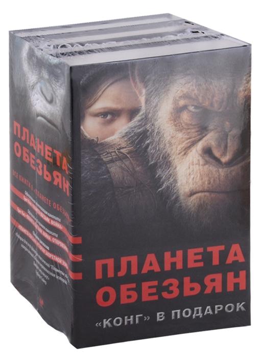 Планета обезьян Конг Остров черепа Комплект в 4 книгах