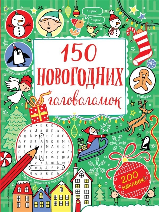 150 новогодних головоломок 150 лучших головоломок