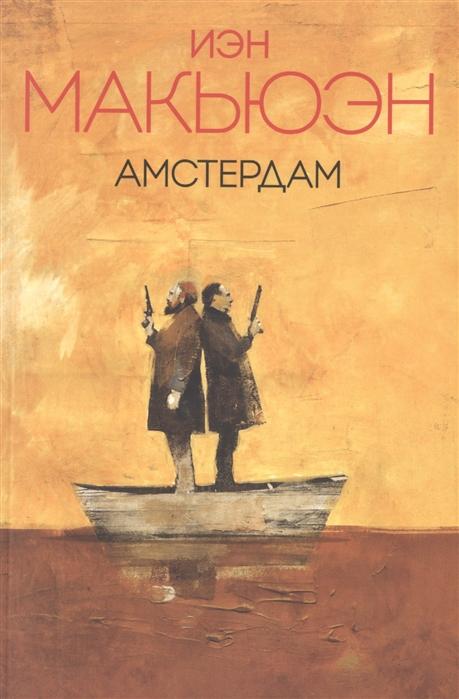 цены Макьюэн И. Амстердам