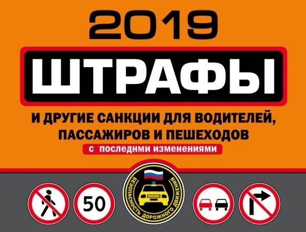 Штрафы и другие санкции для водителей пассажиров и пешеходов с последними изменениями на 2019 год все цены