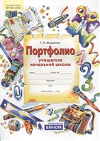 Портфолио учащегося начальной школы + 4 конверта