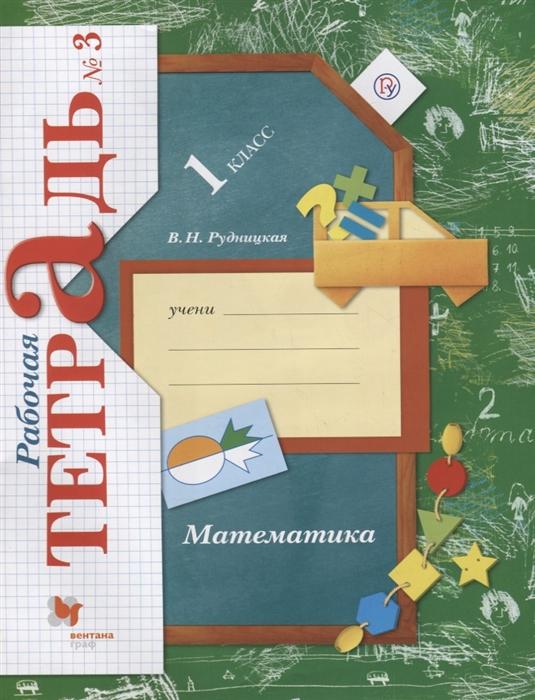 Рудницкая В. Математика 1 класс Рабочая тетрадь 3 рудницкая в математика 3 класс