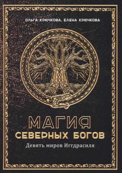 цена Крючкова О., Крючкова Е. Магия Северных Богов Девять миров Иггдрасиля онлайн в 2017 году