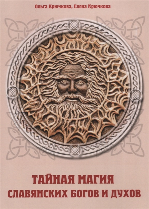 Крючкова О., Крючкова Е. Тайная магия славянских богов и духов елена крючкова древняя природная магия