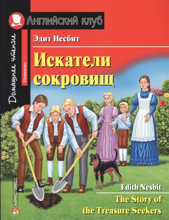 Несбит Э. Искатели сокровищ The Story of the Treasure Seekers эдит несбит new treasure seekers or the bastable children in search of a fortune