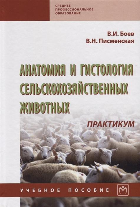 Боев В., Писменская В. Анатомия и гистология сельскохозяйственных животных Практикум Учебное пособие