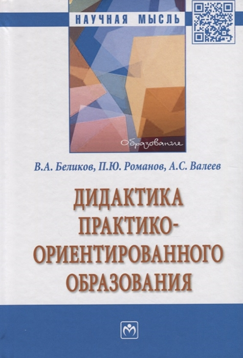 Беликов В., Романов П., Валеев А. Дидактика практико-ориентированного образования